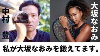 大坂なおみの強さの秘密トレーナー中村豊報酬(給料)年収