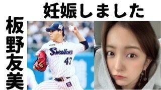 板野友美,結婚,高橋奎二,妊娠,AKB48,ヤクルトスワローズ,第一子,深イイ話,発表