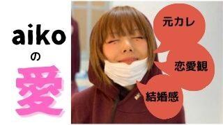 aiko誰と付き合った元彼氏恋愛観結婚観年齢本名しゃべくり経歴プロフィール