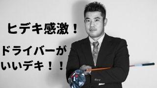 松山英樹全米全英マスターズ使用ドライバースイング強さ動画
