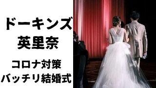 ドーキンズ英里奈,ドキンちゃん,旦那,夫,結婚,結婚式,コロナ対策,画像,彼